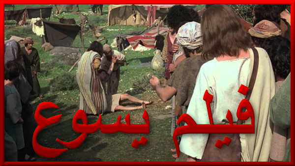 فيلم يسوع  arabic jesus film picture photo