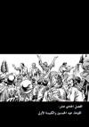الخير والشر صور كوميدية من الكتاب المقدس