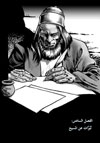 الخير والشر المسيحي الكتاب الهزلي الصورة المصغرة