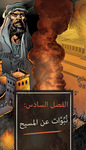 صورة من كتاب الخير والشر